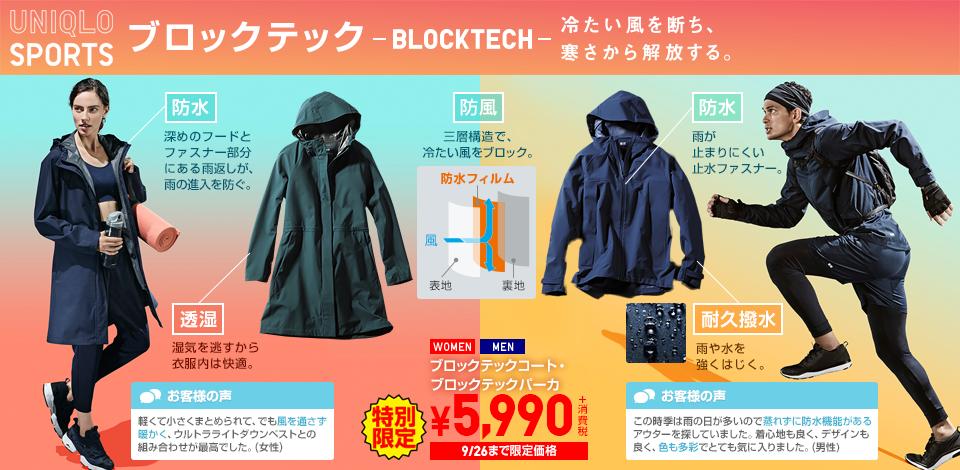 ブロックテック -BLOCKTECH- 冷たい風を断ち、寒さから解放する。