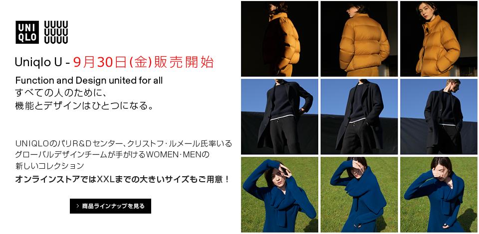 Uniqlo U - 9月30日(金)販売開始