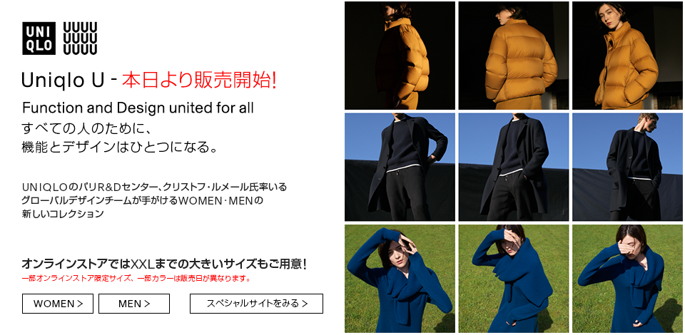 Uniqlo U - 本日より販売開始!