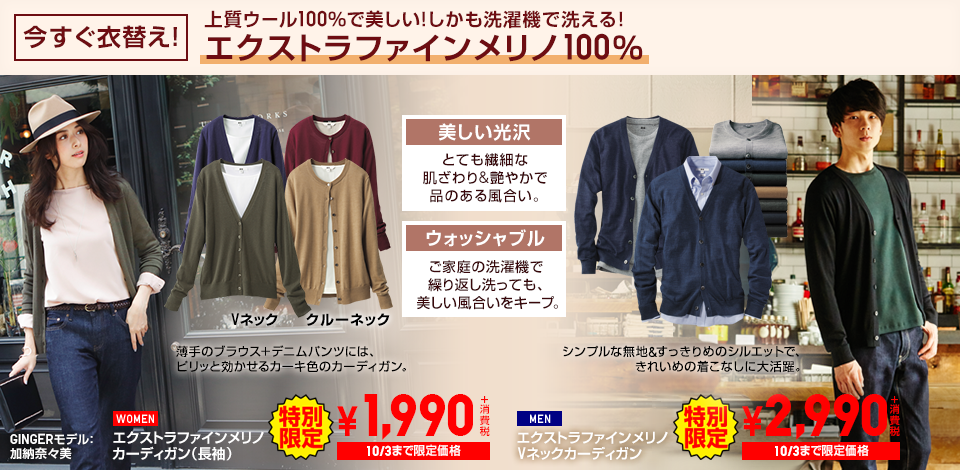 今すぐ衣替え!上質ウール100%で美しい!しかも洗濯機で洗える!エクストラファインメリノ100%