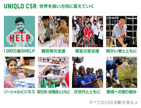 UNIQLO CSR 世界を良い方向に変えていく