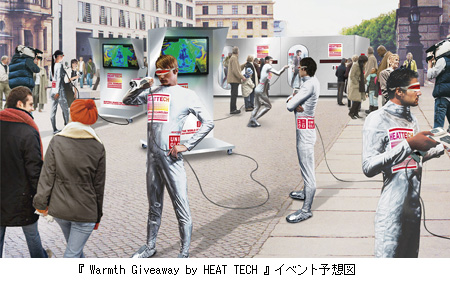『Warmth Giveaway by HEAT TECH』イベント予想図
