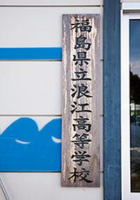 休校 福島 県
