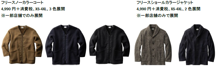 https://www.uniqlo.com/jp/corp/pressrelease/upload_img/EG004.PNG