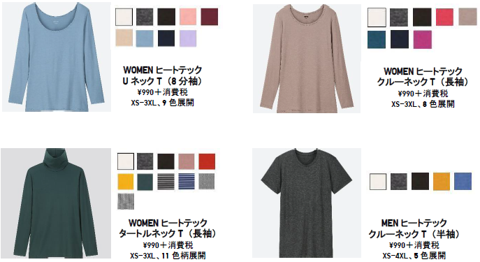 https://www.uniqlo.com/jp/ja/contents/corp/press-release/upload_img/HT_003.PNG