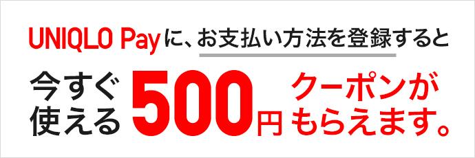 UNIQLO Payを、お支払い方法に登録すると今すぐ使える500円クーポンがもらえます。