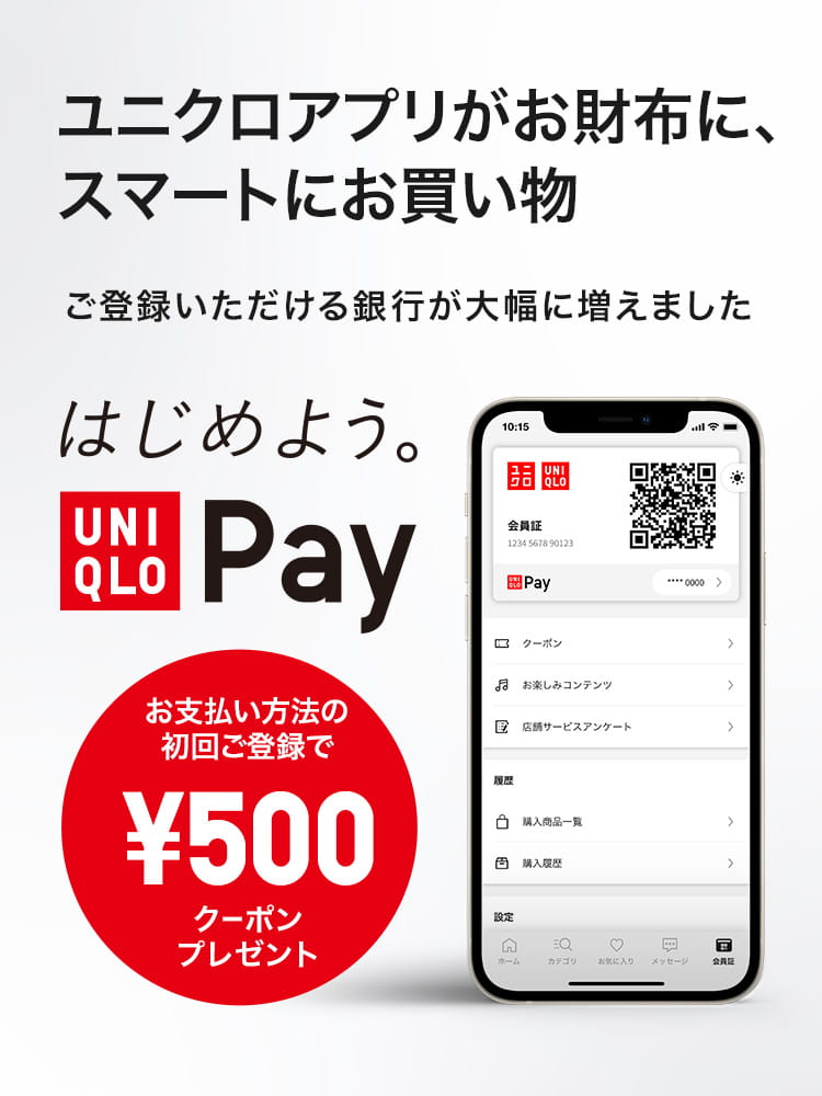 UNIQLO Pay