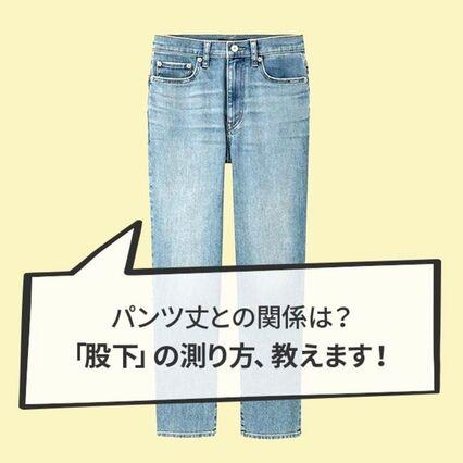 測り 方 股下 股下の正しい測り方とは?身長に対して股下の比率は何%?日本人の平均股下!