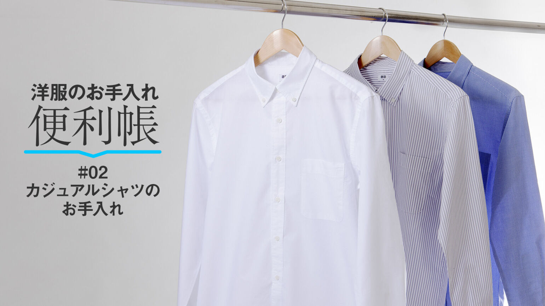 ワイシャツ 干し 方
