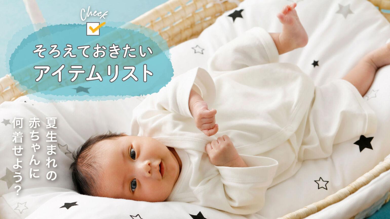 夏生まれ赤ちゃんの出産準備快適で肌にやさしい素材とは Uniqlo Today S Pick Up